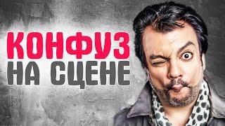 Скандалы, конфузы и курьезы на концертах российских звезд