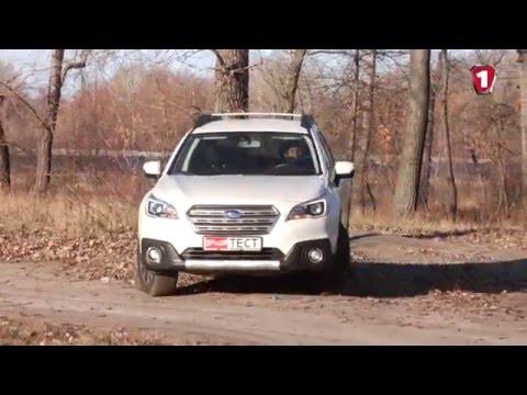Subaru  Outback Универсал класса D - тест-драйв 5