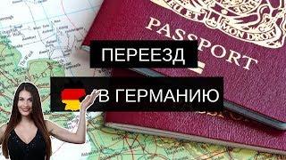Как переехать в Германию и остаться навсегда 🇩🇪