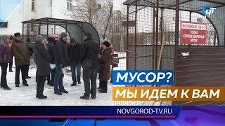 «Молодежка ОНФ» проконтролировала исполнение «мусорной реформы» в Великом Новгороде