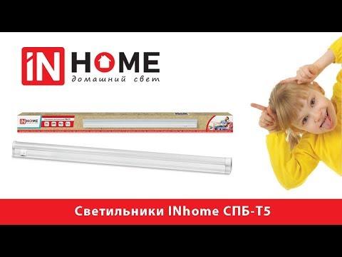 Светильники светодиодные INhome СПБ-Т5