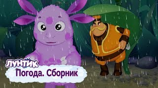 Погода ⛈ Лунтик 🌦 Сборник мультфильмов 2018