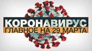 По данным Всемирной организации здравоохранения, число заражённых коронавирусной инфекцией превысило 575 тыс. С начала пандемии скончались 26,6 тыс. человек. Тем временем в России представлена схема лечения COVID-19 на основе противомалярийного препарата «Мефлохин». Главные новости о распространении коронавируса — в видео RT.  #коронавирус #пандемия #RTнарусском #29марта #новости #карантин  Подписывайтесь на RT Russian:  Telegram — https://t.me/rt_russian YouTube — http://www.youtube.com/subscription_center?add_user=rtrussian  VK — http://vk.com/rt_russian Facebook — http://www.facebook.com/RTRussian Twitter — http://twitter.com/RT_russian OK — http://ok.ru/rtrussian Instagram — https://www.instagram.com/rtrussian TikTok — https://www.tiktok.com/@rt_russian