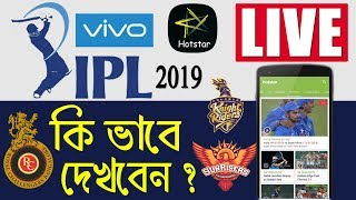 Vivo IPL 2019 LIVE Watch On HOTSTAR | How to watch Live IPL 2019 Cricket Match On Mobile
