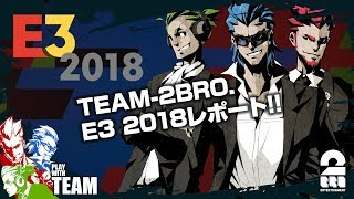 #8【E3/2018】弟者,兄者,おついちの「E3 特別レポート」【2BRO.】