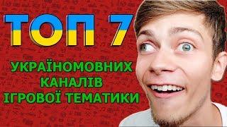 ТОП - 7 НАЙБІЛЬШИХ УКРАЇНОМОВНИХ КАНАЛІВ - ГЕЙМЕРІВ
