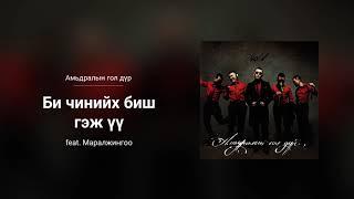 Bold - Bi Chiniih Bish Gej uu feat. Maraljingoo (Audio)