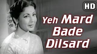 Yeh Mard Bade Dilsard (Female) (HD) - Miss Mary Song - Meena Kumari - Gemini Ganesan - Jamuna