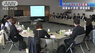 「フリーランスで働こう」経産省が実態調査へ(16/11/17)