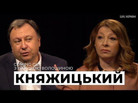 Радянська ідентичність, зазіхання на мову, мародери, карантин | Княжицький | Coming Out