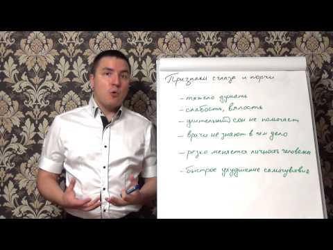Как определить сглаз или порчу
