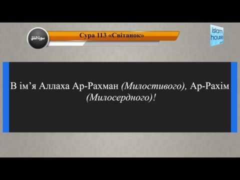 Читання сури 113 Аль-Фаляк (Світанкова зоря) з перекладом смислів на українську мову (Мішарі)