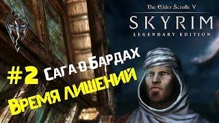Время лишений. Сага о Бардах #2. Прохождение Скайрим. The Elder Scrolls V Skyrim Perkus Maximus