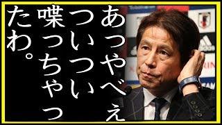 サッカー日本代表の西野朗監督がついうっかりセネガル戦の予告先発をしてしまい関係者が真っ青に。余裕綽綽でそんな事言っていいの…と各誌記者・外国人記者から声も…
