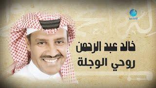 خالد عبد الرحمن - روحي الوجلة Khalid Abdulrahamn - Rohey Al Wajla تحميل MP3