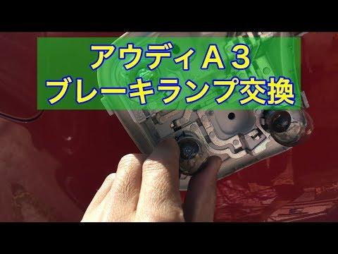 DIYで出来る!アウディA3ブレーキランプの交換   AUDI brakelamp exchenge process