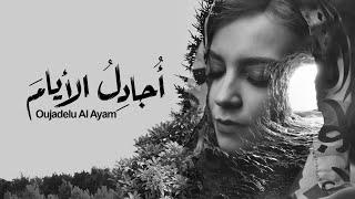مي عبد العزيز - أجادل الأيام | May Abd El Aziz - Oujadelu Al-Ayyam تحميل MP3