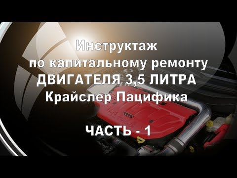 Фото к видео: Крайслер Пацифика 3,5 литра снятие двигателя.