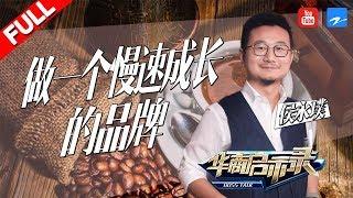 【FULL】《华商启示录》【永璞咖啡创始铁皮叔叔:做一个慢速成长的品牌——铁皮叔叔】20180701期 [浙江卫视官方HD]