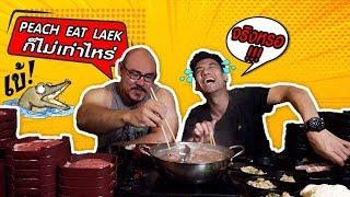 ชวนพีทอีทแหลกแดกชาบูบุฟเฟ่ต์ไม่จำกัดเวลา ร้านมีร้อง!!! | 10kcalmuscleman - dooclip.me