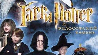 Гарри Поттер и философский камень игра, прохождение. Часть 4