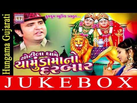 Chotila Chamunda Mano Darbar | Audio Jukebox | New Pravin Luni Song | Navratri Special