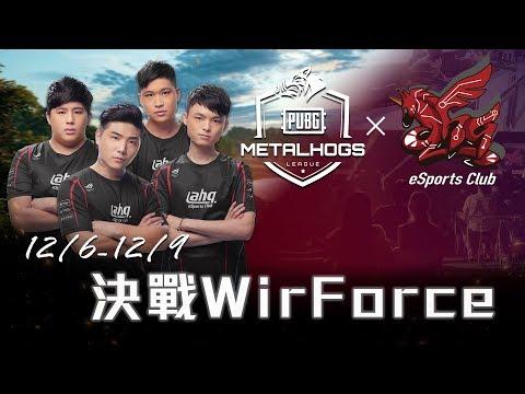MPL S2 夏季回顧,ahq力拼二連霸決戰WirForce