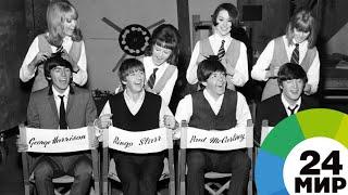 Секрет The Beatles – в музыке от сердца - МИР 24