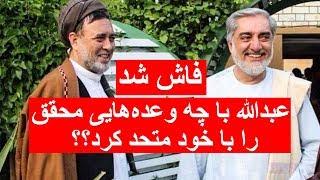 محمد محقق چه معامله ای با عبدالله عبدالله کرده است؟ - فوکس پلس   Focus Plus