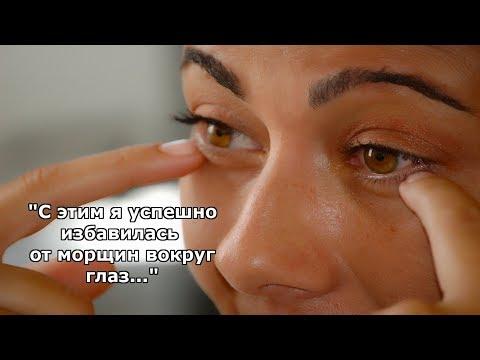 С ЭТИМ морщины вокруг глаз просто ИСЧЕЗЛИ?