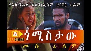 ጎሚስታው - Ethiopian Movie GOMISTAW 2018