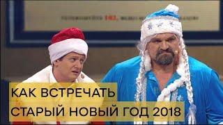 Как встречать СТАРЫЙ НОВЫЙ ГОД 2018 – Дизель Шоу   ЮМОР ICTV