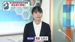 2月8日 びわ湖放送ニュース