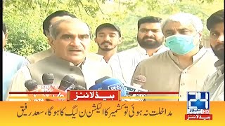 Khawaja Sadar Rafique Predicts Victory of PML-N in Kashmir   3am News Headlines   24 July 2021
