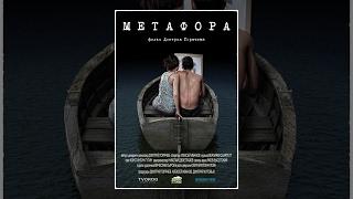 МЕТАФОРА (12+). Короткометражный фильм. Драма, стихи, 11 мин, 2012