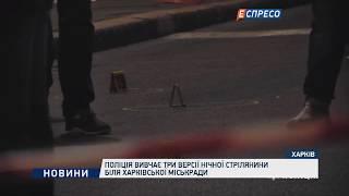 Поліція вивчає три версії нічної стрілянини біля Харківської міськради