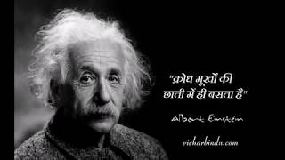 Albert Einstein Quotes In Hindi Vicharbindu