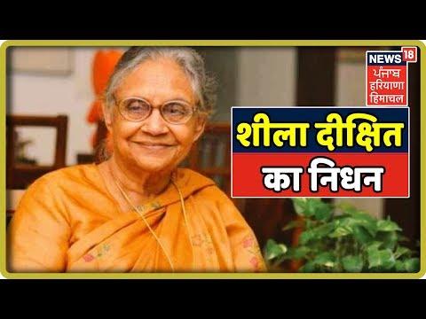 तीन बार दिल्ली की मुख्यमंत्री रहीं शीला दीक्षित का निधन, कुछ दिनों से थीं बीमार