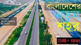 Best Future City Of Bangladesh   PURBACHAL   পূর্বাচল
