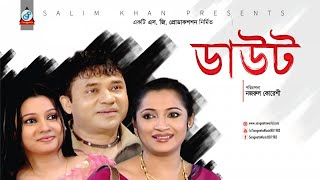 Daut | ডাউট | Bangla Natok 2017 | Sangeeta