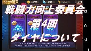 【KOF´98 UMOL ♯50】戦闘力向上委員会④ダイヤの貯め方・使い方