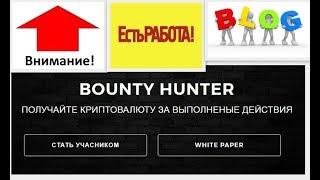 НОВИНКА! Как заработать в интернете Без Вложений ? Пассивный доход в Bounty Hunter.