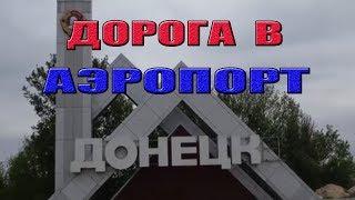 Дорога в Донецкий аэропорт. Кадры повергнут вас в шок.