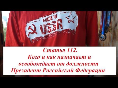 35. Статья 112. Кого и как назначает и освобождает от должности Президент Российской Федерации