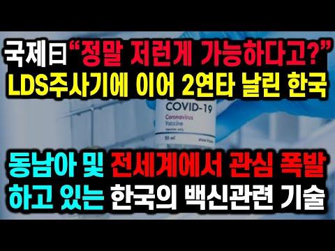 """""""정말 저런게 가능하다고?"""" LDS주사기에 이어 2연타 날린 한국"""