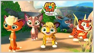 Лео и Тиг Таежная Сказка #2 ловим Лесное Чудовище играем за Тига Интеративный Мульт