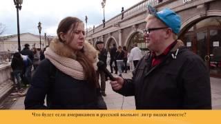Русские против Американцев. Россия vs Америка.  Уличный опрос в России и  Америке.
