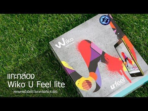 แกะกล่อง Wiko U Feel lite สแกนลายนิ้วมือได้ ในราคาไม่เกิน 5,000