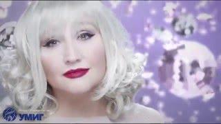 Фристайл и Нина Кирсо - Падали снежинки