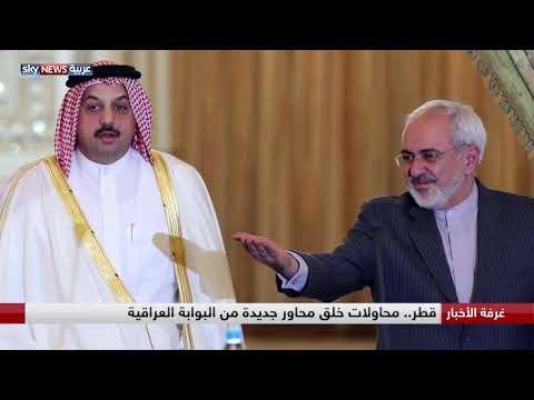 العرب اليوم - شاهد: جهات سياسية عراقية ترفض